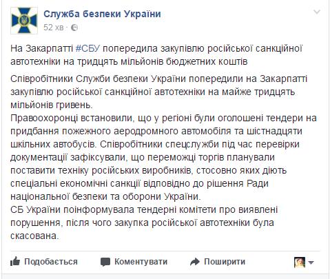 НаЗакарпатье СБУ предупредила закупку российской санкционной автотехники