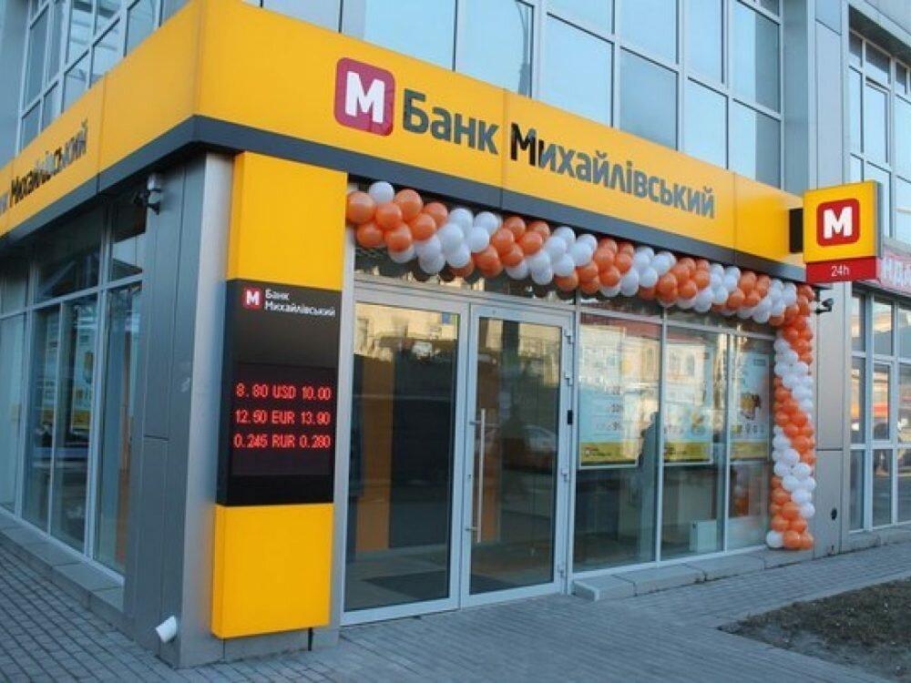 Суд отменил ликвидацию Банка Михайловский