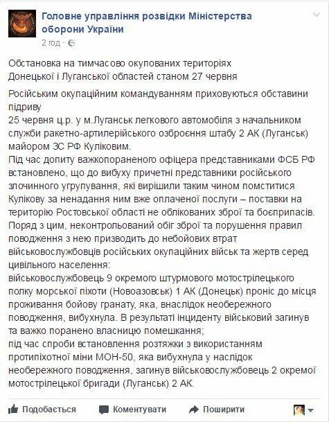 ВЛуганске взорвали автомобиль с русским майором— агентура