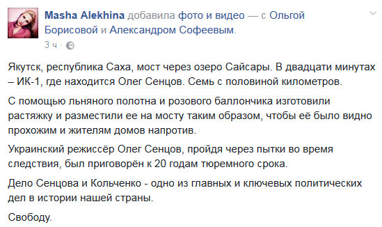 В РФ прошла акция вподдержку Сенцова
