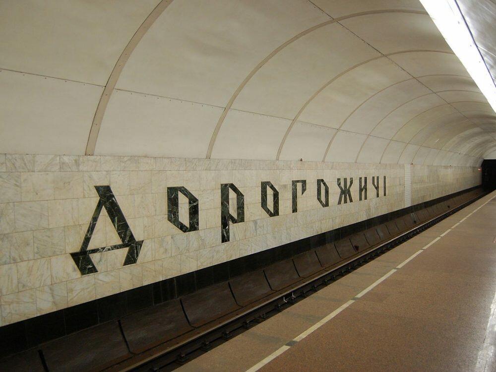Выход настанции метро Дорогожичи закроют 29сентября
