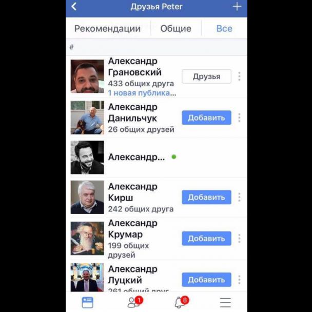 Peter Lions: репортер отыскал «тайный аккаунт Порошенко» в фейсбук