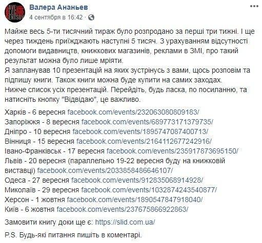 Названа причина— Валерий Ананьев схвачен