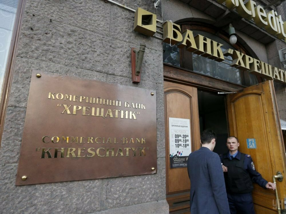 Банкротство банка Хрещатик признали преступным