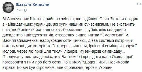 Скончался основатель украинского издательства Осип Зинкевич