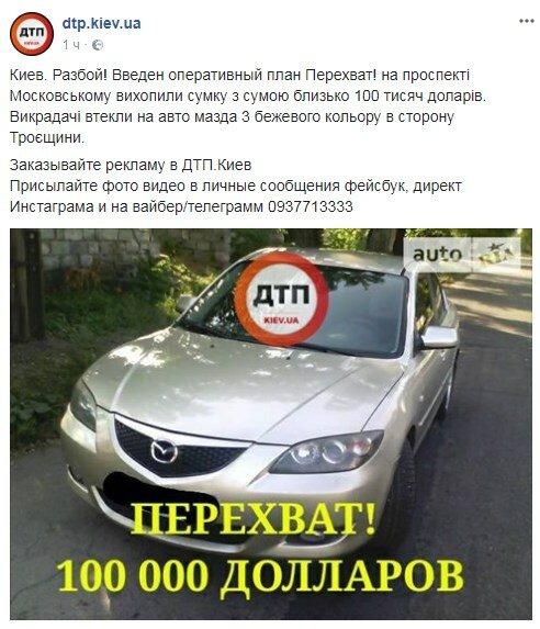 Встолице неизвестные украли сумку с $100 тысячами: объявлен план «Перехват»